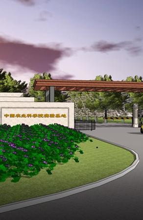 中国农业科学院昌平区南口实验基地改造项目
